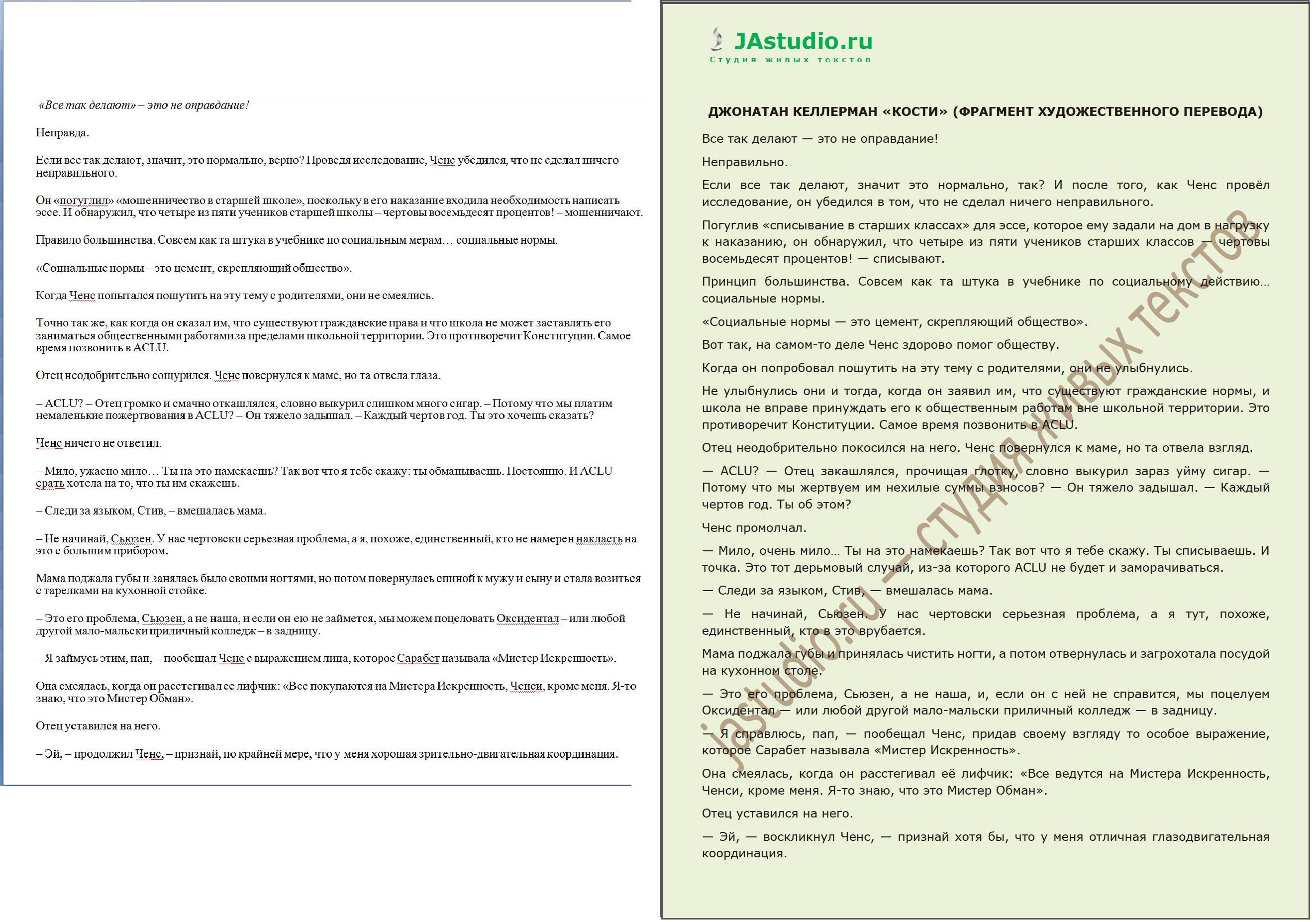 """Переводы на заказ: портфолио, фрагмент """"Кости"""""""